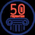 Гарантия 50 лет